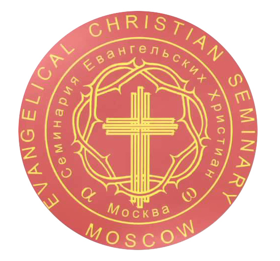 Moscow Evangelical Christian Seminary
